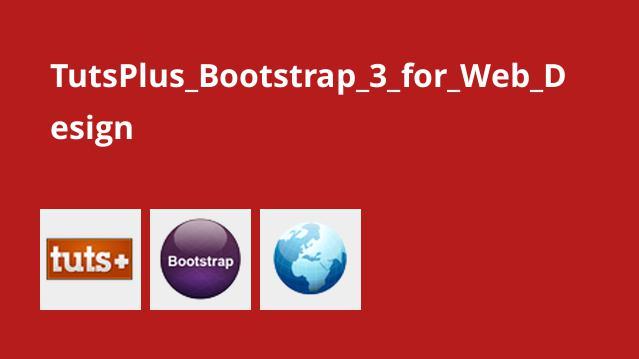 آموزش Bootstrap 3 برای طراحی وب