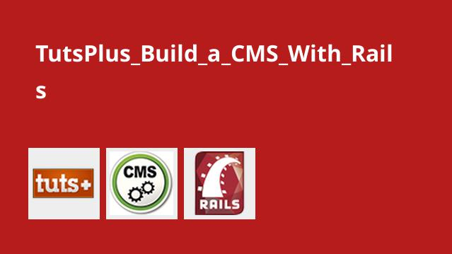 ساخت CMS با Rails