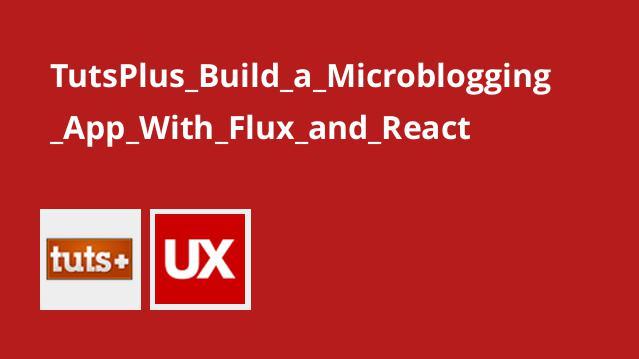 ساخت اپلیکیشن Microblogging با Flux و React