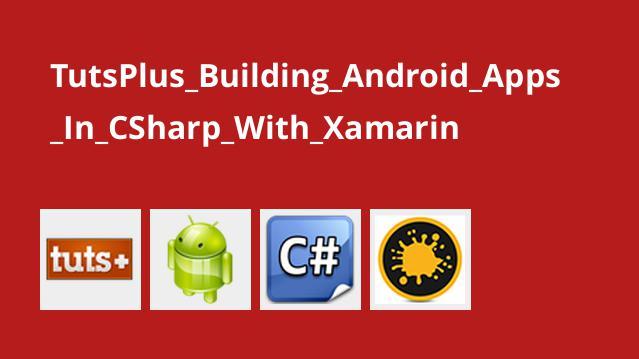 آموزش ساخت اپلیکیشن Android در سی شارپ با Xamarin