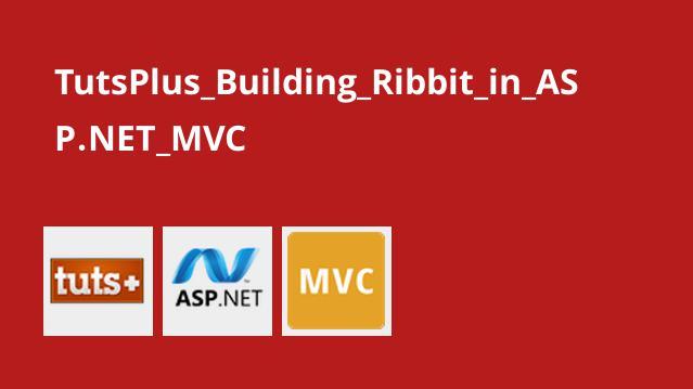 ساخت Ribbit در ASP.NET MVC