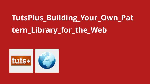 آموزش ساخت Pattern Library برای وب