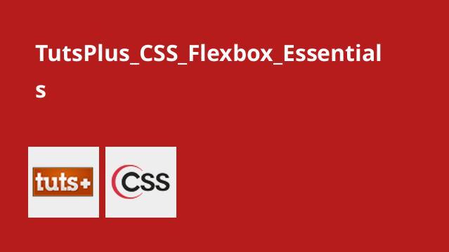 آموزش کار با Flexbox