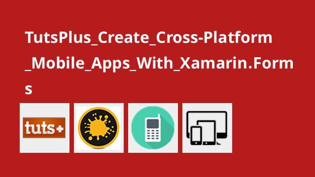 ساخت نرم افزار چندسکویی موبایل با Xamarin.Forms