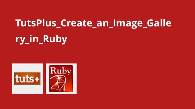 ساخت گالری عکس در Ruby