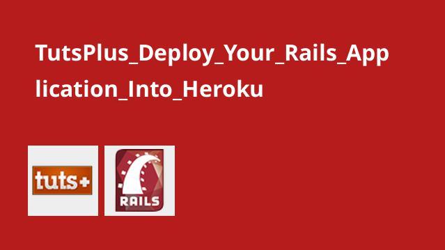 گسترش برنامه های Rails بر روی Heroku