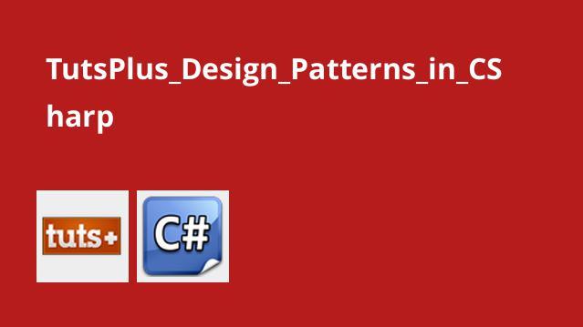 آموزش Design Patterns در سی شارپ