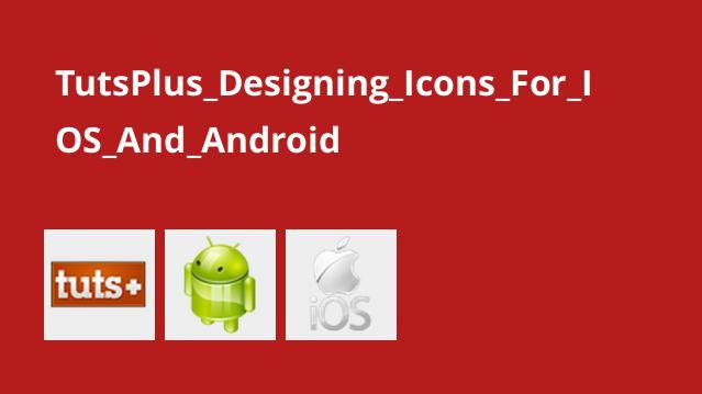آموزش طراحی آیکن برای IOS و Android