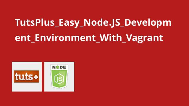 نحوه توسعه Node.js با Vagrant