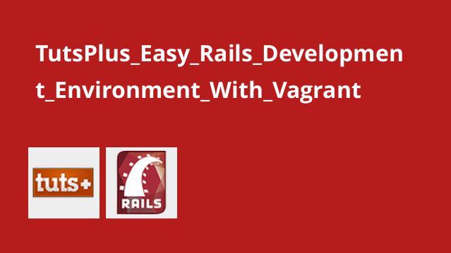 توسعه Rails با Vagrant