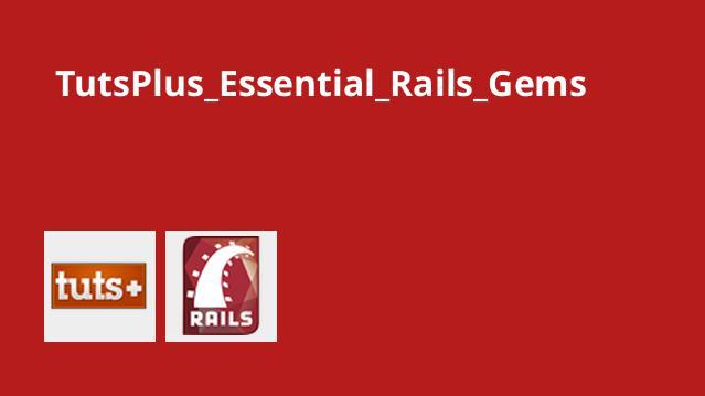 ملزومات Rails Gems