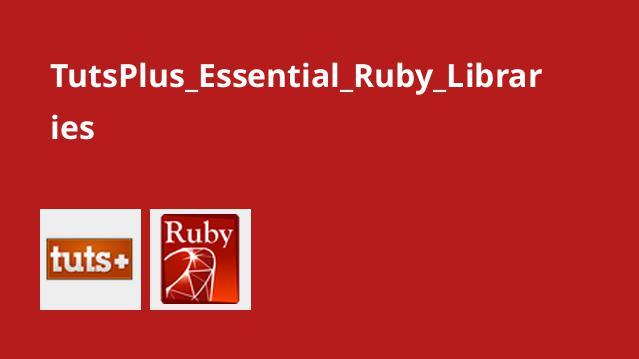 آشنایی با کتابخانه های Ruby