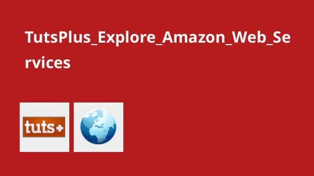 دوره Explore Amazon Web Services