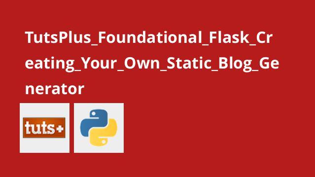 آموزش اصول Flask – ایجاد وبلاگ ساز استاتیک