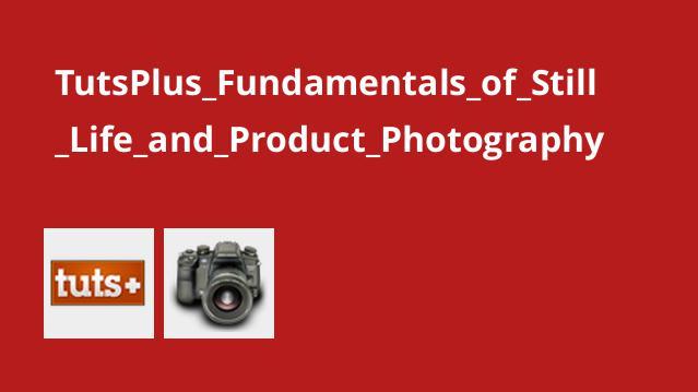 اصول نورپردازی و عکاسی از محصولات