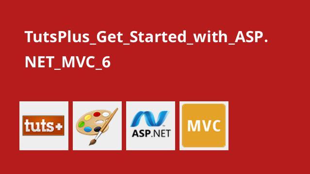 آموزش ASP.NET MVC 6