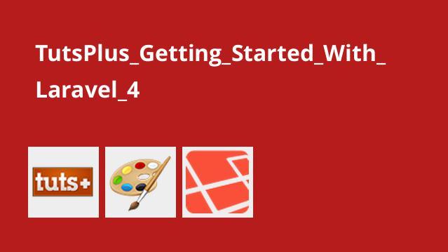 شروع کار با Laravel 4
