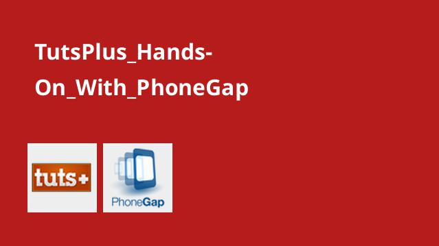 دوره آموزش Hands-On With PhoneGap