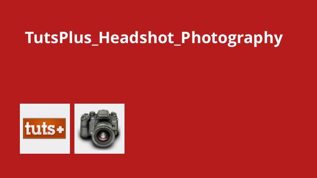 آموزش عکاسی Headshot