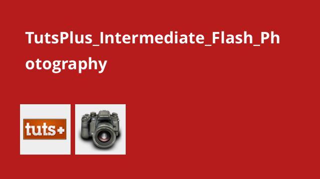 آموزش سطح متوسط Flash Photography
