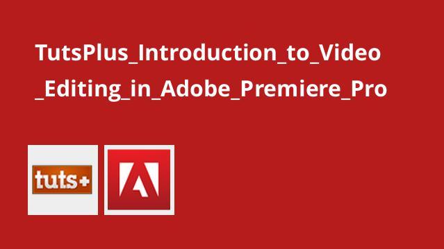 آشنایی با Adobe Premiere Pro