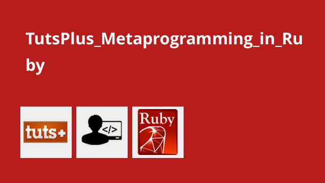 آموزش Metaprogramming در Ruby