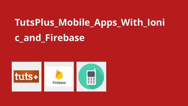 برنامه های کاربردی موبایل با Ionic و Firebase