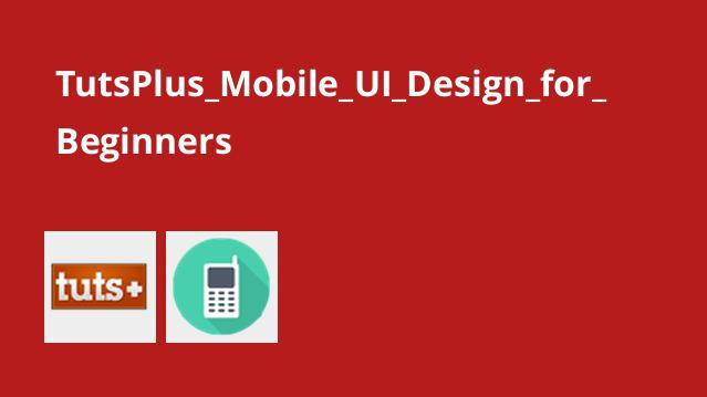 طراحی رابط گرافیکی موبایل برای تازه کاران