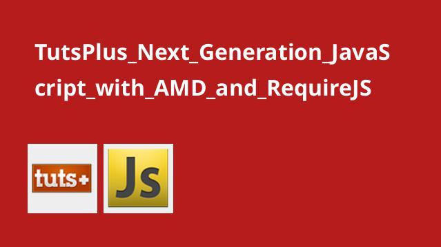 نسل بعدی جاوا اسکریپت با AMD و RequireJS