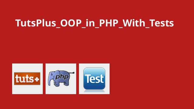 آموزش شی گرایی در PHP به همراه تست
