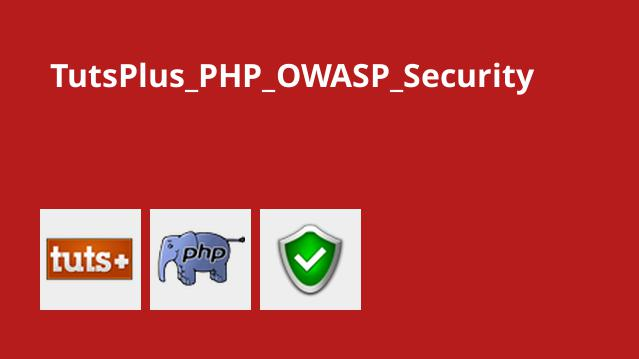 آشنایی با PHP OWASP