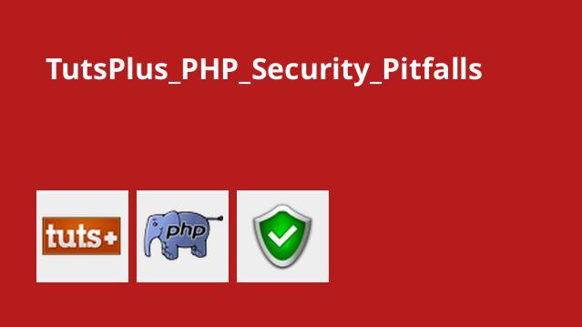 رفع مشکلات امنیتی در PHP
