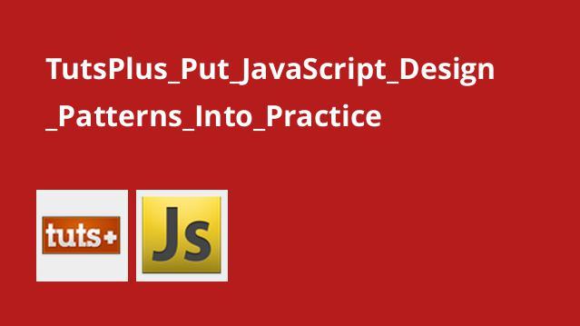 استفاده از الگوهای طراحی در JavaScript