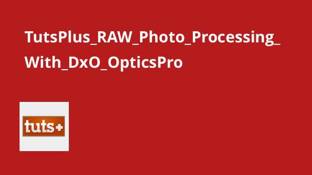 پردازش عکس های RAW با DxO OpticsPro