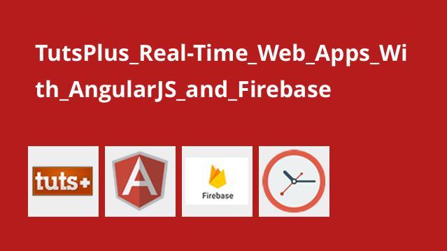 ساخت اپلیکیشن های Real-Time با AngularJS و Firebase