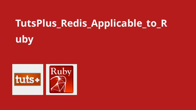 آموزش استفاده از Redis در Ruby