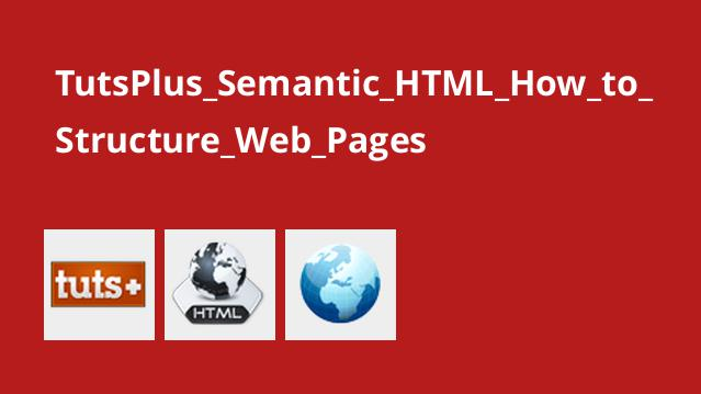 آشنایی با ساختار صفحات وب