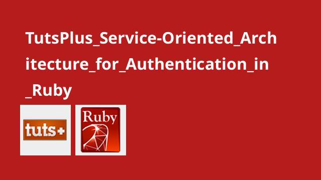 معماری سرویس گرا برای اعتبارسنجی در Ruby