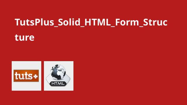 آشنایی با ساختار فرم های HTML