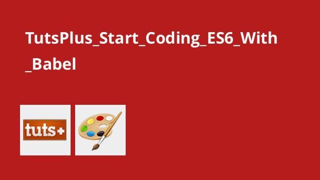 برنامه نویسی ES6 با Babel