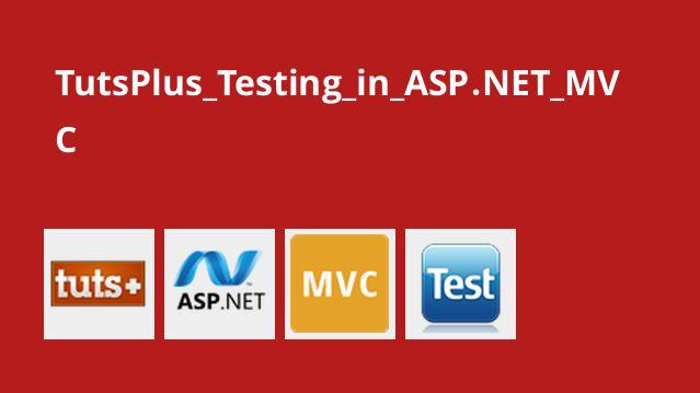 نحوه تست در ASP.NET MVC
