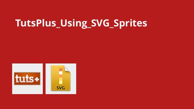استفاده از SVG Sprites
