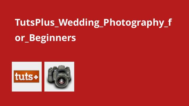 آموزش عکاسی عروسی برای تازه کاران