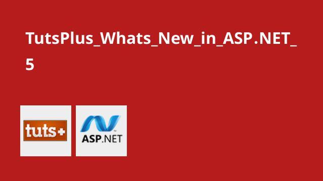 آشنایی با ویژگی های جدید ASP.NET 5