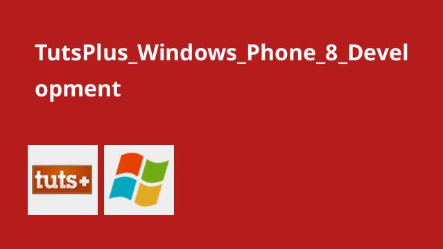 آموزش برنامه نویسی Windows Phone 8