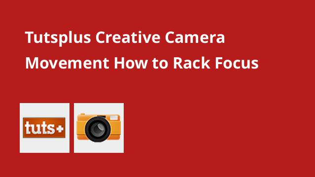 tutsplus-creative-camera-movement-how-to-rack-focus