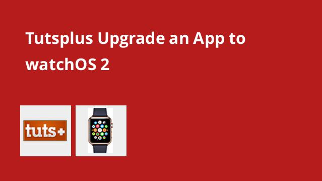 tutsplus-upgrade-an-app-to-watchos-2