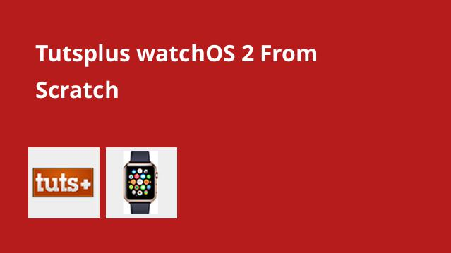 tutsplus-watchos-2-from-scratch
