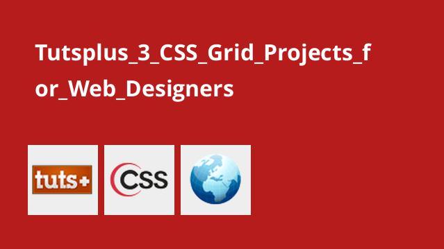 سه پروژه CSS Grid برای طراحان وب