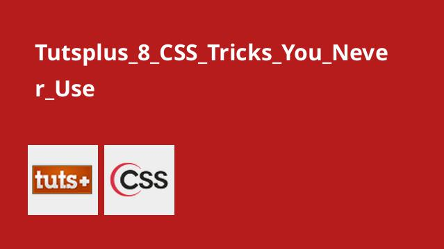 Tutsplus 8 CSS Tricks You Never Use